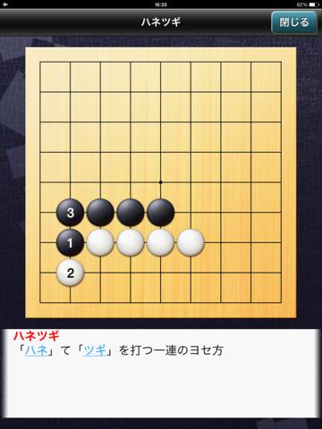石倉昇九段の囲碁講座 入門編のおすすめ画像5