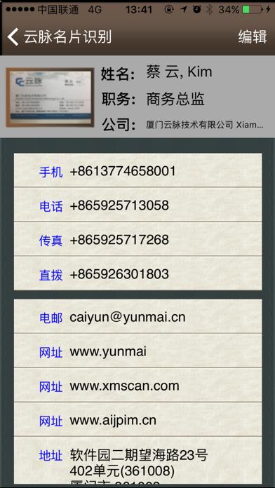 云脉名片识别(通用版)屏幕截图3