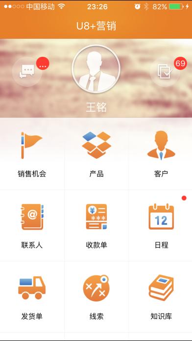 U8+营销屏幕截图1
