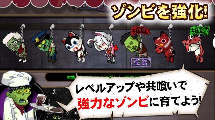 ゾンビカフェ screenshot-3