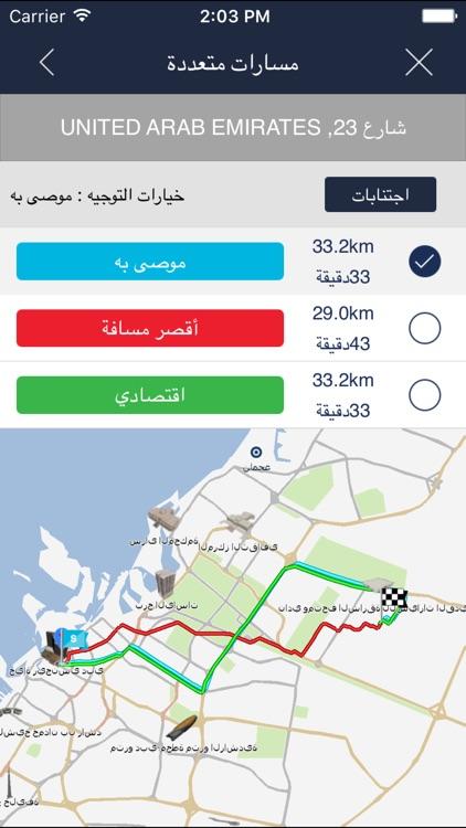 BringGo Middle East screenshot-3
