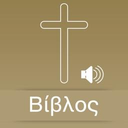 Greek Bible HD