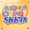 まとめ for SKE48