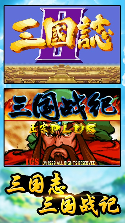 三国传-经典街机电玩城pk游戏