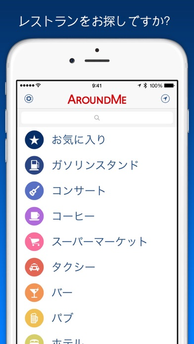 AroundMe ScreenShot0