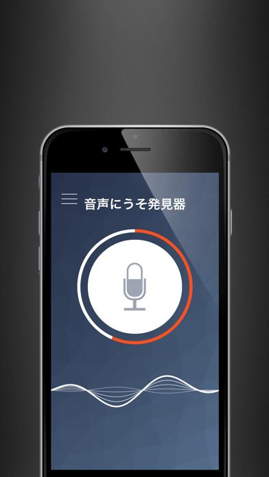 Voice Lie Detector Prankのおすすめ画像4