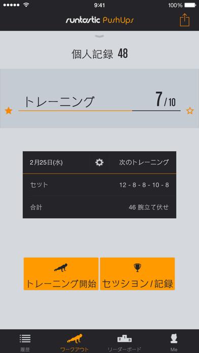 Runtastic 腕立て伏せ回数カウントPRO screenshot1