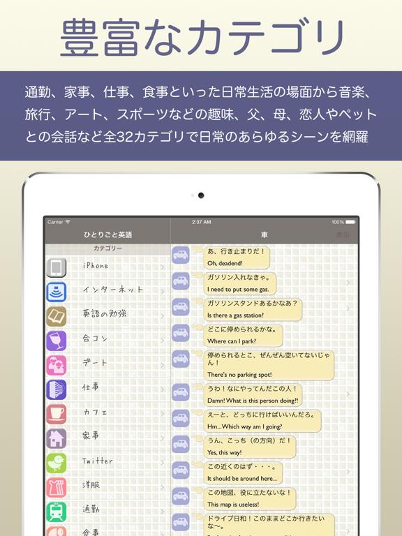 英会話学習アプリ「ひとりごと英語」独り言のフレーズ集のおすすめ画像1