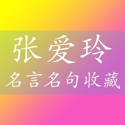 张爱玲爱情名言名句语录大全
