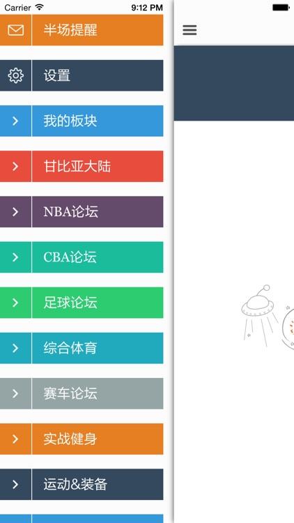 Zen Pro for 虎扑体育