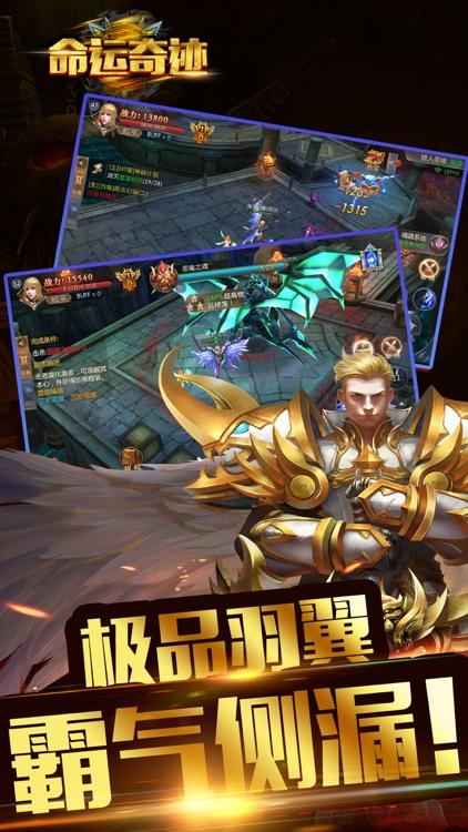 命运奇迹-3D魔幻动作手游 screenshot-3