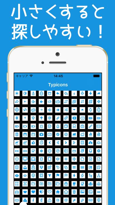 Typicons アイコンフォント集 リファレンスのおすすめ画像4