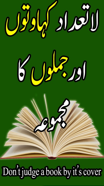English Idioms and Phrases in Urdu