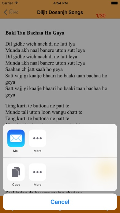 Screenshot #5 for Punjabi Songs lyrics