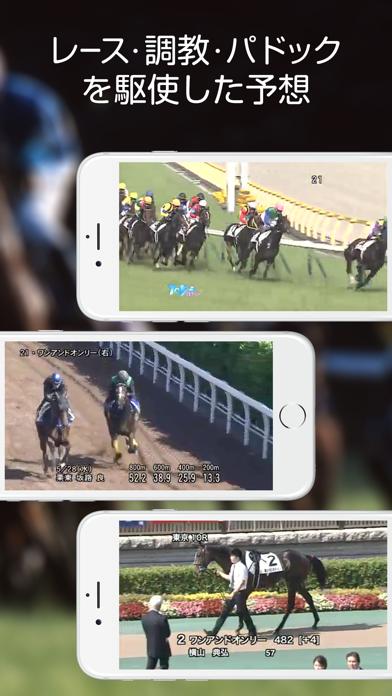 JRA-VAN競馬情報スクリーンショット