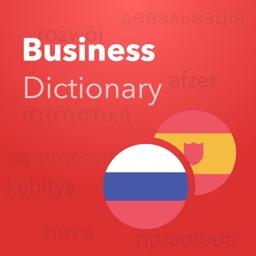 Verbis Español — Ruso Diccionario de negocio