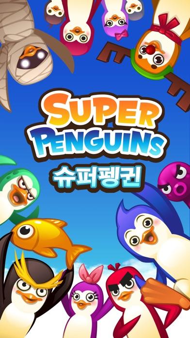 슈퍼펭귄 (Super Penguins) for Windows