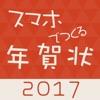 スマホで作る年賀状2017