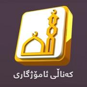 کەناڵی ئاسمانی ئامۆژگاری - Amozhgary TV