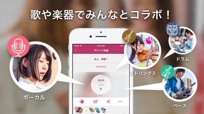 nana ~歌でつながるコラボSNS~スクリーンショット