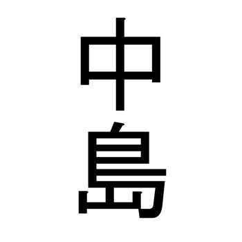 中島の野望
