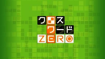 クロスワード ZERO紹介画像4