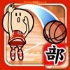 ガンバレ!バスケットボール部 - 無料の簡単ミニゲーム!