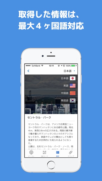 SmartSign | 街のサインがもっとスマートに screenshot-3