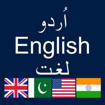 Urdu to English - English to Urdu Dictionary