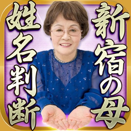 新宿の母 姓名判断占い