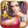 武林传奇:全民格斗游戏