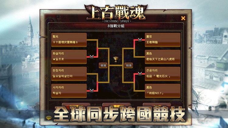 上古戰魂-戰神覺醒 screenshot-4