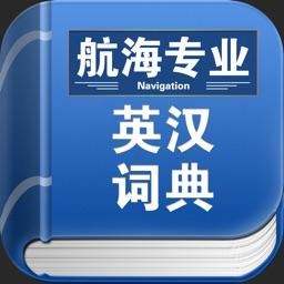 航海专业英汉词典