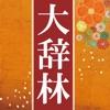 大辞林|ビッグローブ辞書 iPhone / iPad