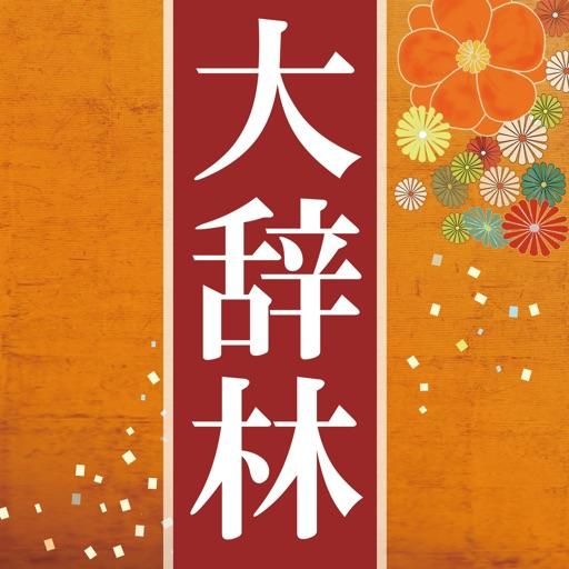 大辞林|ビッグローブ辞書