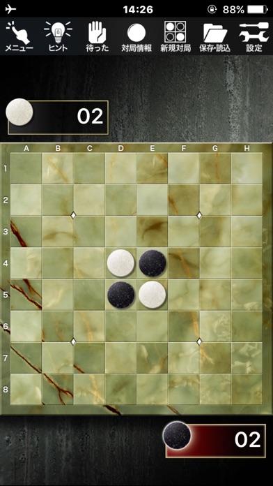 ザ・オセロ® screenshot1