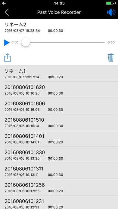 あとからボイスレコーダー〜過去音声録音アプリのスクリーンショット2
