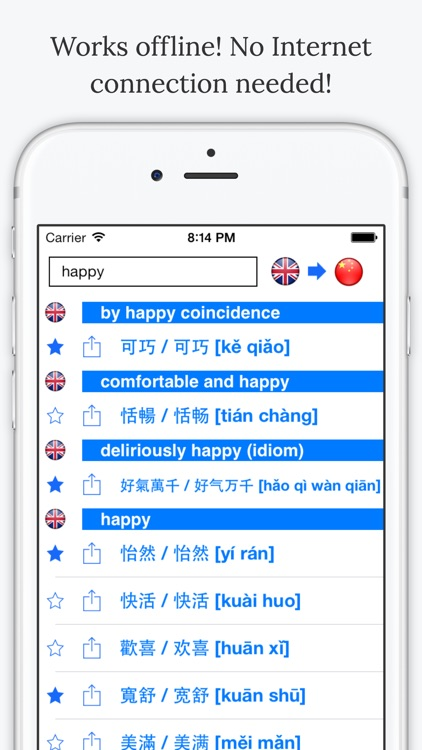 Offline English Chinese Dictionary with Voice