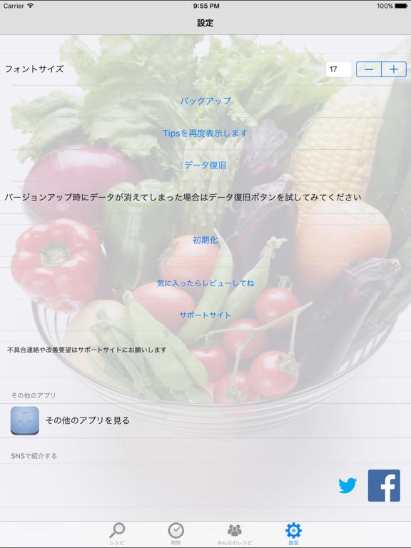 自分レシピのおすすめ画像4
