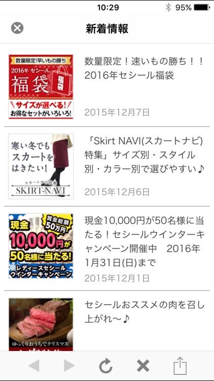 セシールお買い物アプリ screenshot-4