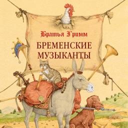 Бременские Музыканты - сказка