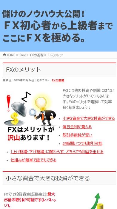 【極FX - FXがわかる!初心者向け無料アプリ】のスクリーンショット5