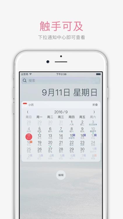 小历 - 通知中心日历 screenshot-0