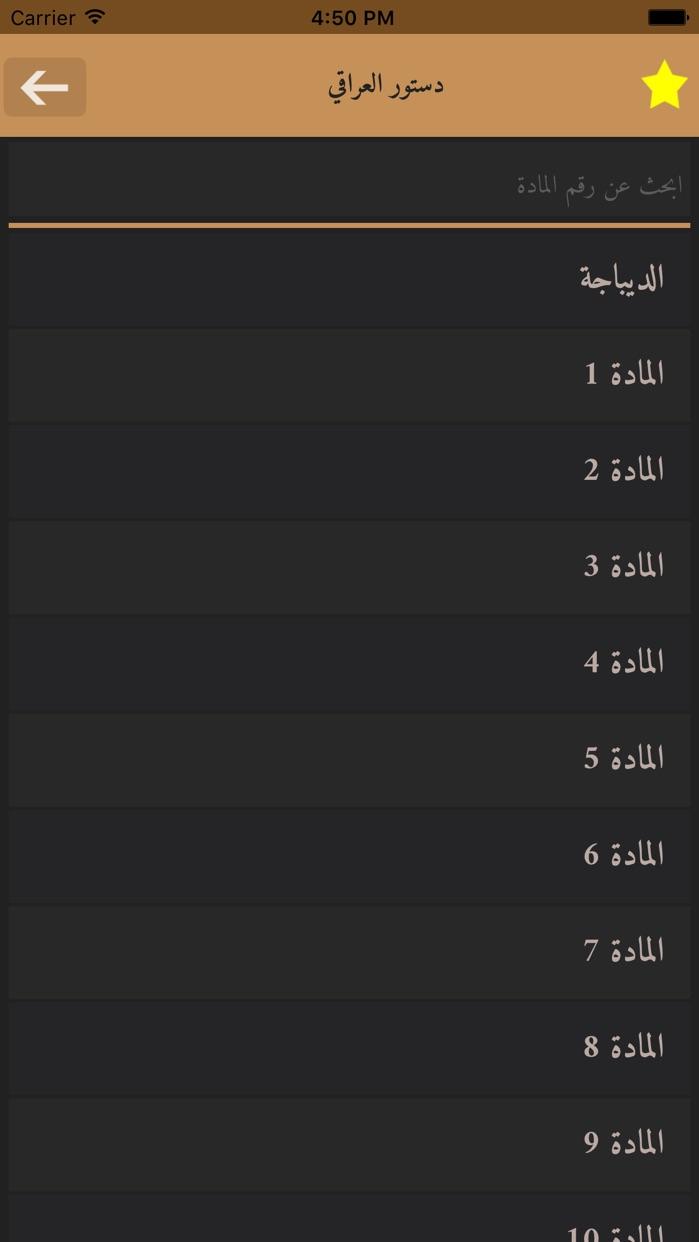 القوانين العراقية AlQawaninAliraqya Screenshot