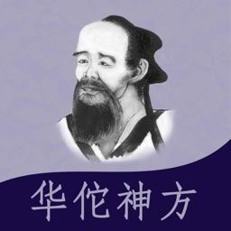 华佗神方治百病 - 中医偏方良方养生听书
