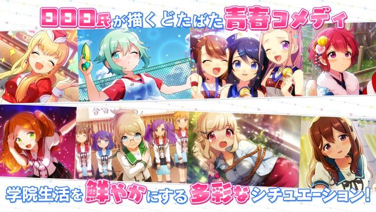 あんさんぶるガールズ!! screenshot-3