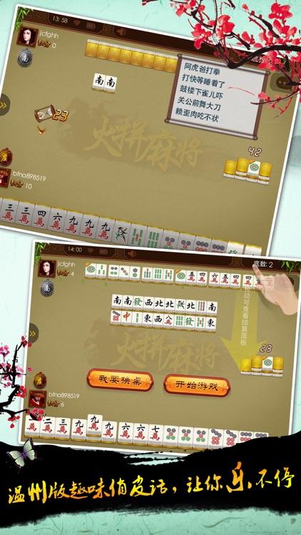 温州火拼麻将:联网在线+单机版棋牌游戏大厅 screenshot-3