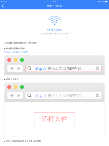 WeicoPro HD 微博客户端 - náhled