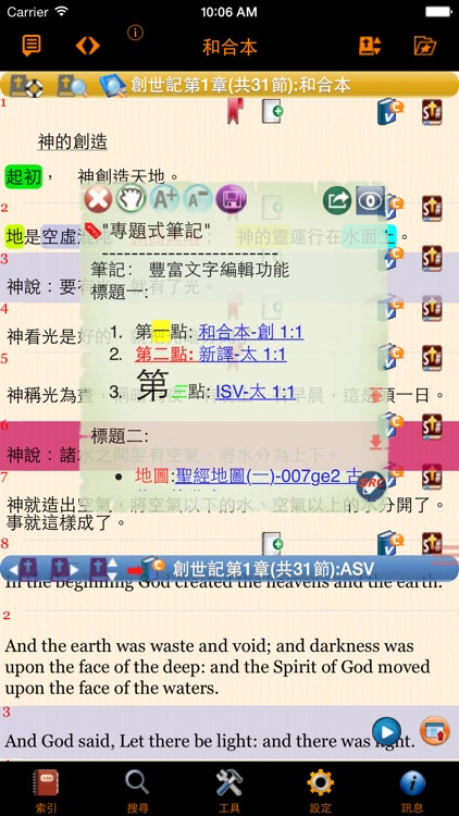 Handy Bible Chinese Pro screenshot-2
