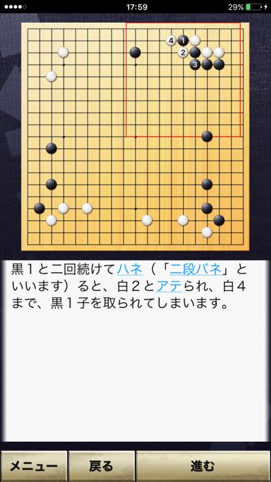 石倉昇九段の囲碁講座 入門編スクリーンショット1